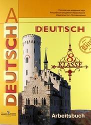 Книга Немецкий язык, 8 класс, Бим И.Л., Садомова Л.В., Крылова Ж.Я., 2013