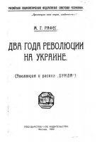"Книга Два года революции на Украине (Эволюция и раскол ""Бунда"")"