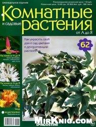 Комнатные и садовые растения от А до Я №62