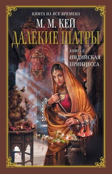 Книга Мери Маргарет Кей Далекие Шатры. Индийская принцесса
