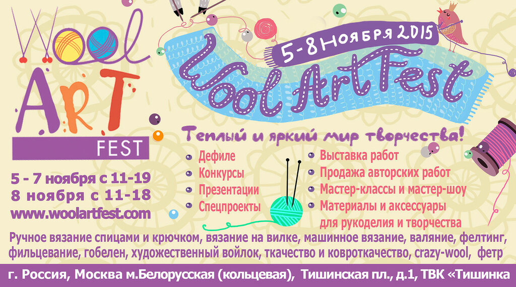 Фестиваль «WoolArtFest» III.