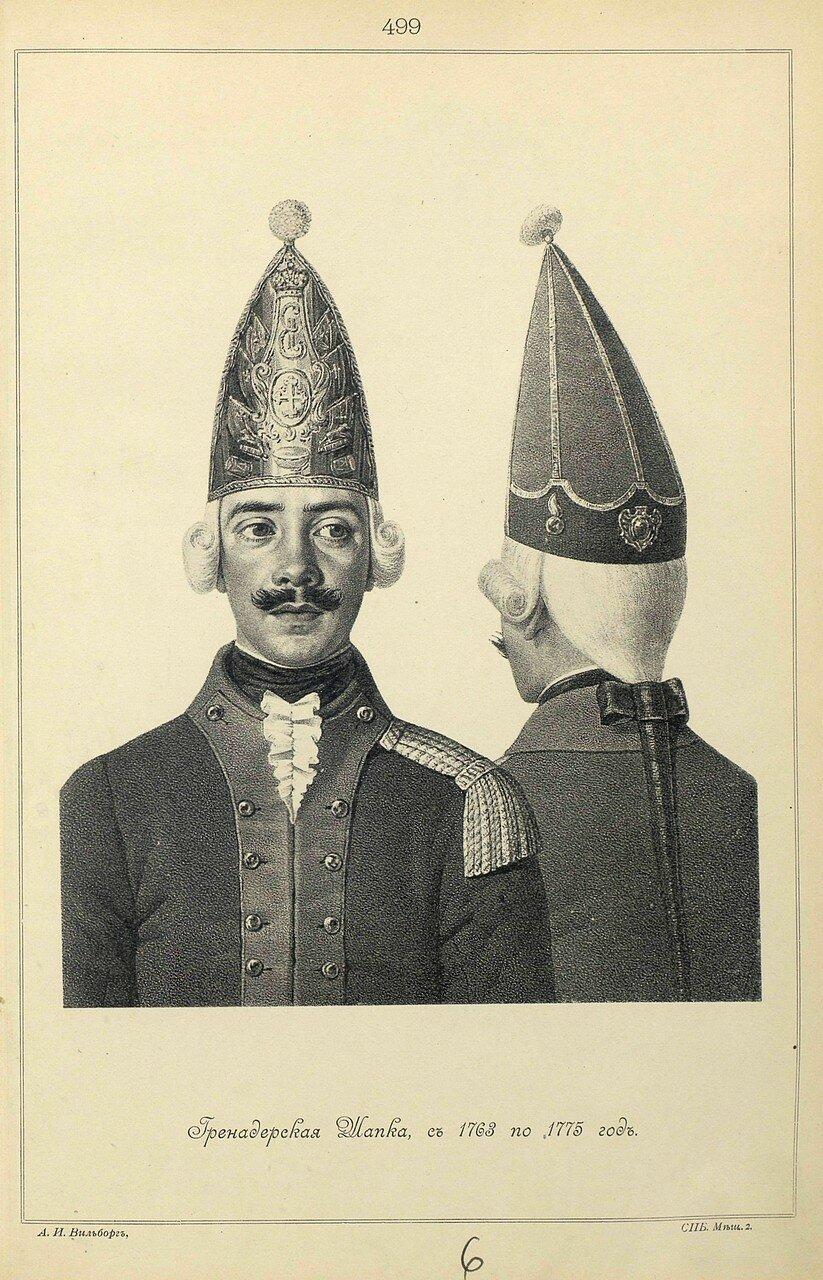 499. Гренадерская Шапка, с 1763 по 1775 год.