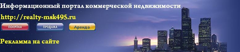 Реклама на сайте информационный портал коммерческой недвижимости