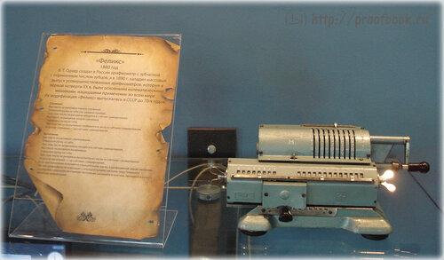 Небольшой музей ноутбуков: Арифмомерт