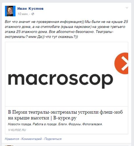 Macroscop Вкурсе.png