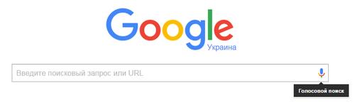 ok_google.png