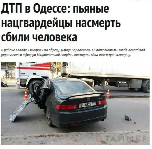 FireShot Screen Capture #3308 - 'ДТП в Одессе_ пьяные нацгвардейцы насмерть сбили человека • Таймер' - timer-odessa_net_news_dtp_v_odesse_pyanie_natsgvardeytsi_nasmert_sbili_cheloveka_741_html.jpg