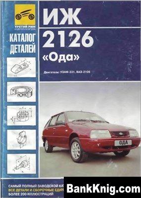 ИЖ-2126. Каталог запасных частей