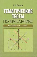 Книга Тематические тесты по математике, 10 класс, Быков А.А., 2006