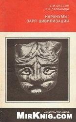 Книга Каракумы: заря цивилизации