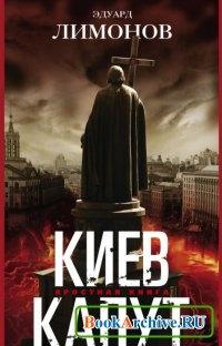 Книга Киев капут. Яростная книга