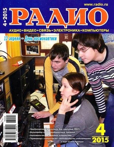 Книга Журнал: Радио №4 (апрель 2015)