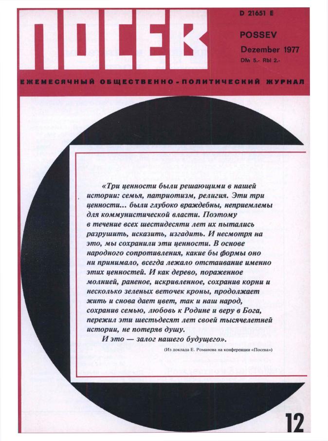 Посев, 1977, № 12