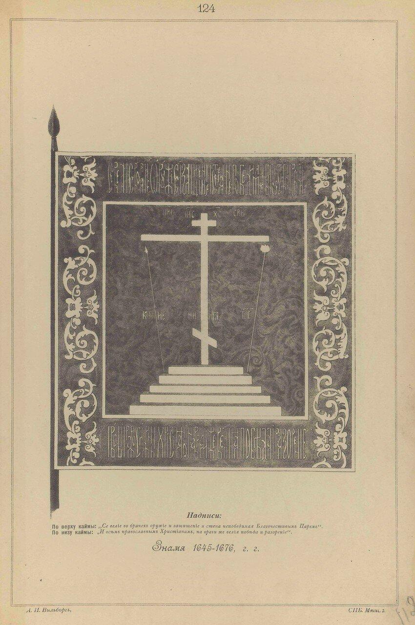 124. Знамя 1645-1676 гг.