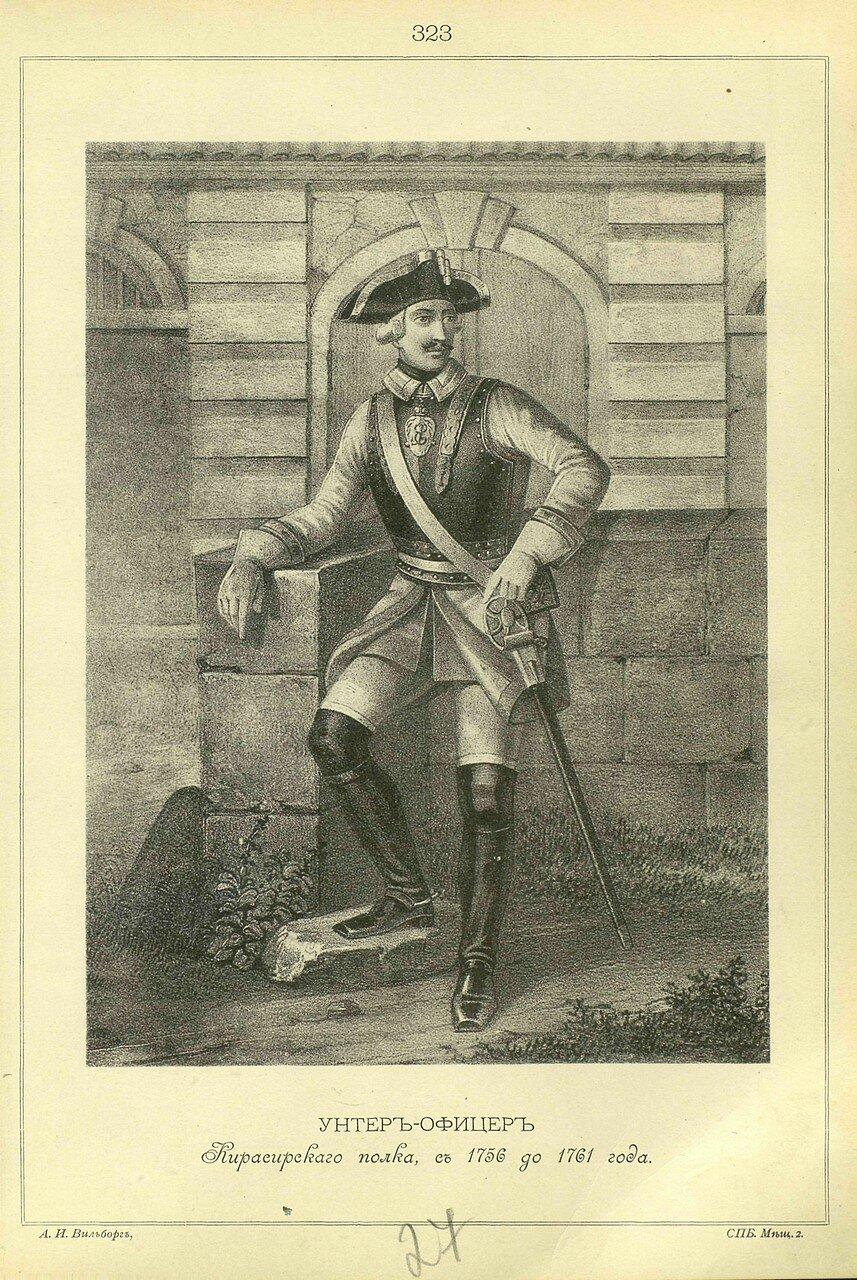 323. УНТЕР-ОФИЦЕР Кирасирского полка, с 1756 до 1761 года.
