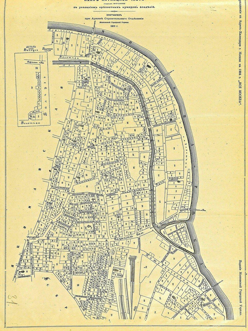 31. План Пятницкой части города Москвы