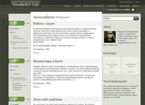 "Адаптация темы OneRoom к дизайну блога ""Белая Шляпа"""