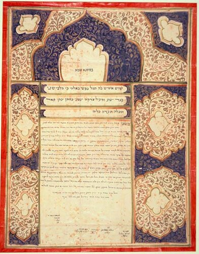 (Meshed, Persia, 1889). This ketubah, decorated in the style of an ornate prayer rug, originates in Persia and shines with gold and blue colors, accented with reds.