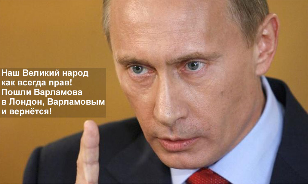 Путин, Варламов, Лондон