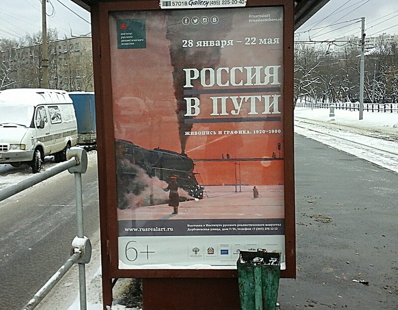 россия в пути