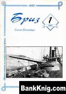 Журнал Бриз 1997 №1 (№13)