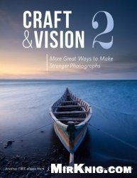 Книга Craft & Vision 2: More Great Ways to Make Stronger Photographs