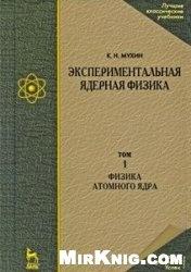 Книга Экспериментальная ядерная физика. В 3-х тт. Т. 1. Физика атомного ядра