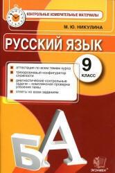 Книга Русский язык, 9 класс, Контрольные измерительные материалы, Никулина М.Ю., 2014