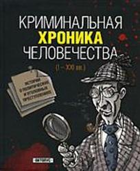 Книга Криминальная хроника человечества - I-XXI века.