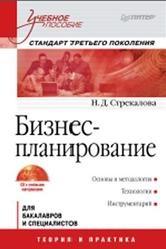Книга Бизнес-планирование, Стрекалова Н.Д., 2012