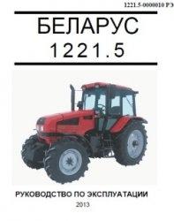 Трактор Беларус 1221.5. Руководство по эксплуатации
