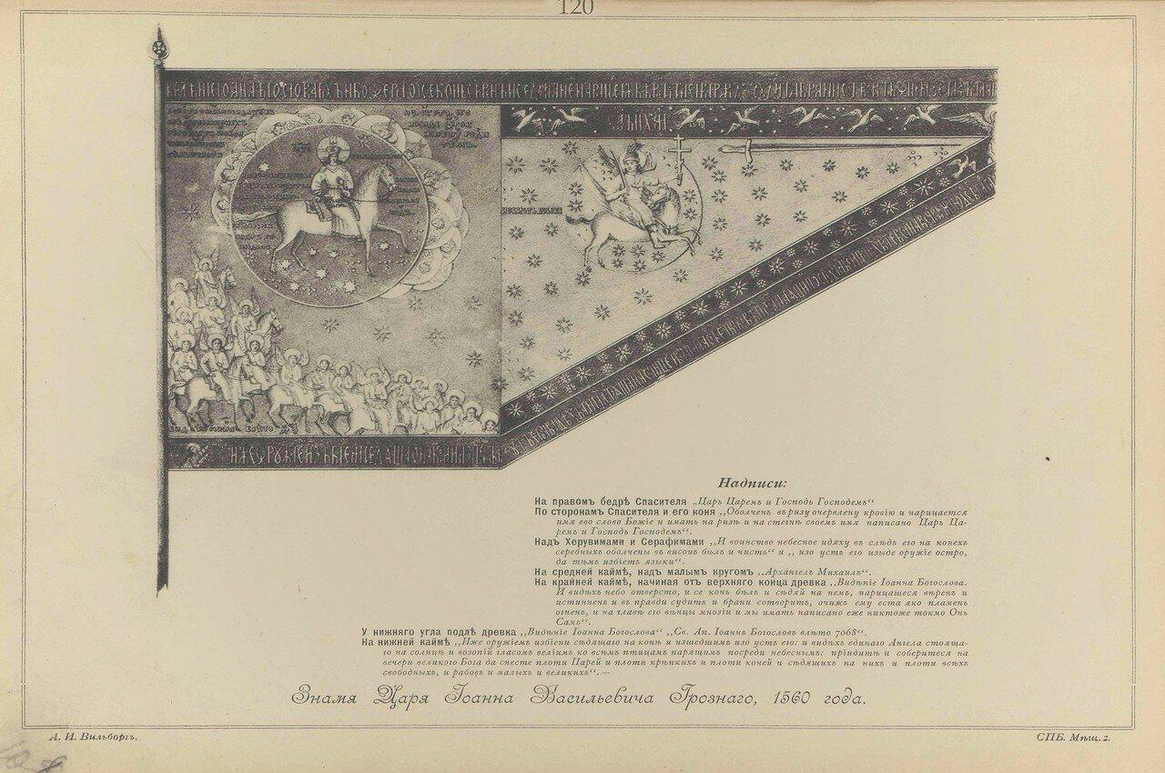120. Знамя Царя Иоанна Васильевича Грозного, 1560 года.