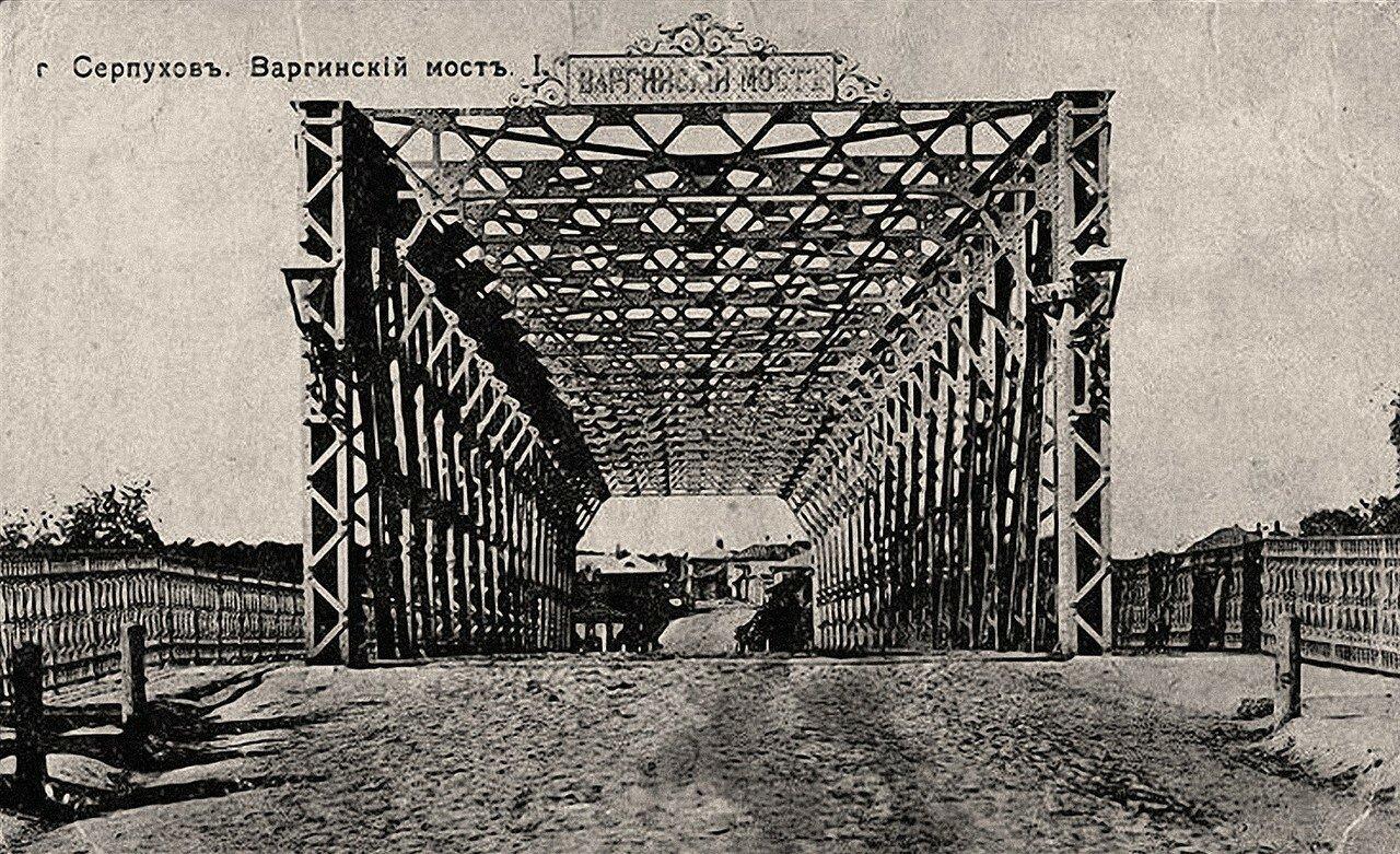 Варгинский мост