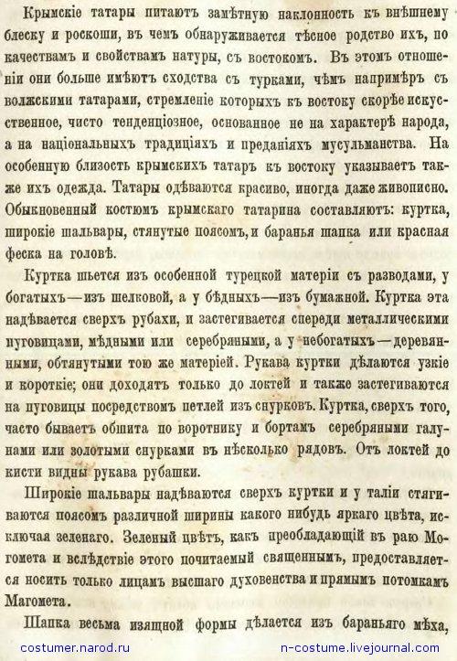 Национальный костюм крымских татар
