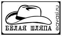 Логотип Белая шляпа