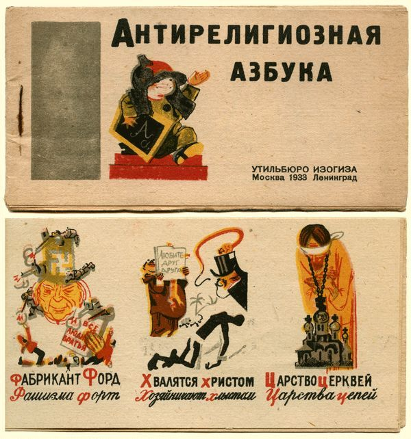Советская антирелигиозная азбука