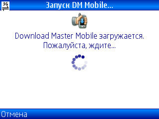 Download Master на мобильных телефонах