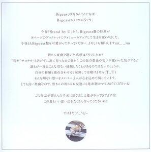 Stand By U [Bigeast Version] 0_2981d_16513909_M