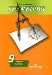 Книга Геометрия, Рабочая тетрадь, 9 класс, Дудницын Ю.П., 2012