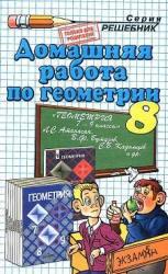 ГДЗ по геометрии для 8 класса к «Учебник. Геометрия. 7-9 классы, Атанасян Л.С., Бутузов В.Ф., 2012»