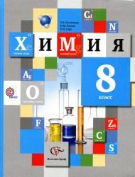 Книга Химия, 8 класс, Кузнецова Н.Е., Титова И.М., Гара Н.Н., 2012
