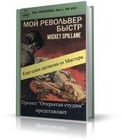 Книга Спиллейн Микки - Мой револьвер быстр, чит. ДМ (аудиокнига)