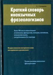 Книга Краткий словарь иноязычных фразеологизмов, Более 700 единиц, Кочедыков Л.Г., 2005