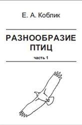 Книга Разнообразие птиц, Часть 1, Коблик Е.А., 2001