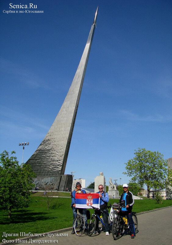 Сербия, Москва, велопробег