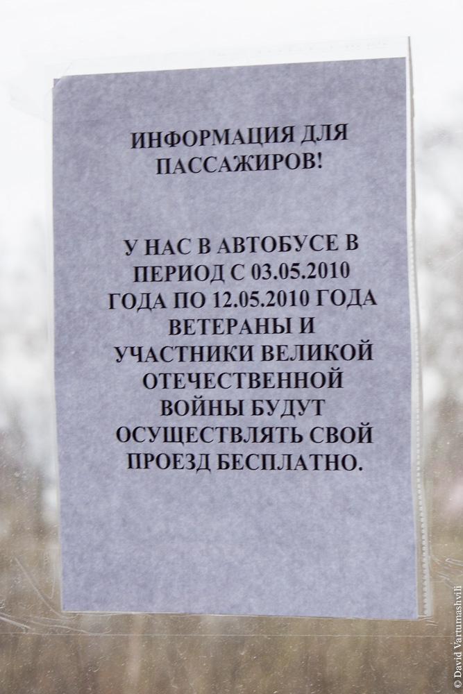Россия, Вологда, объявление в автобусе