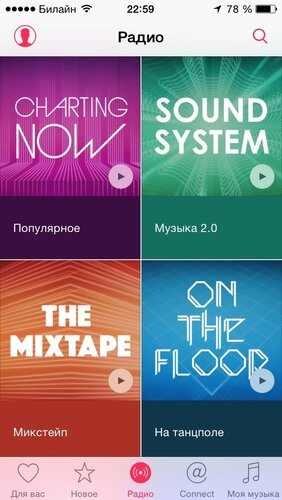 радио apple music