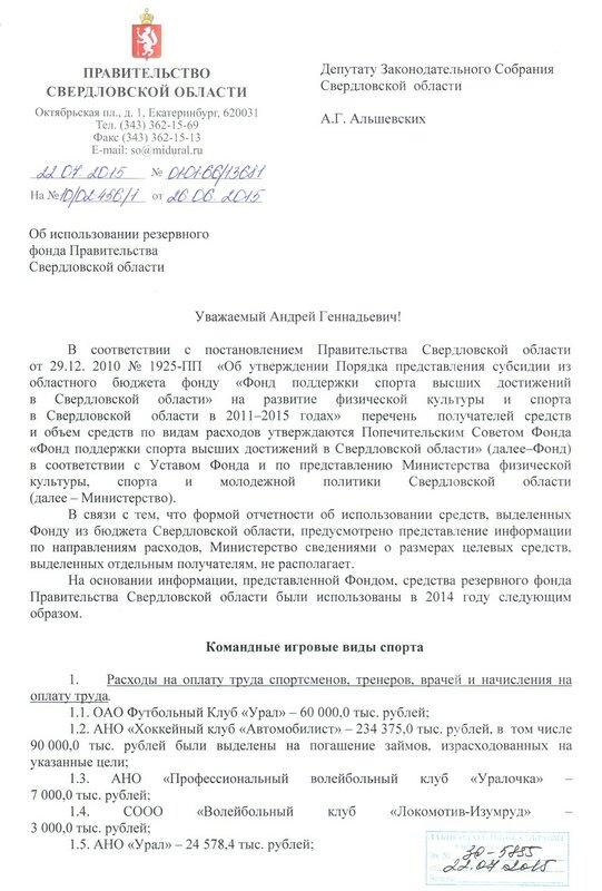 Кому правительство Свердловской области «пожертвовало» полмиллиарда рублей из резервного фонда