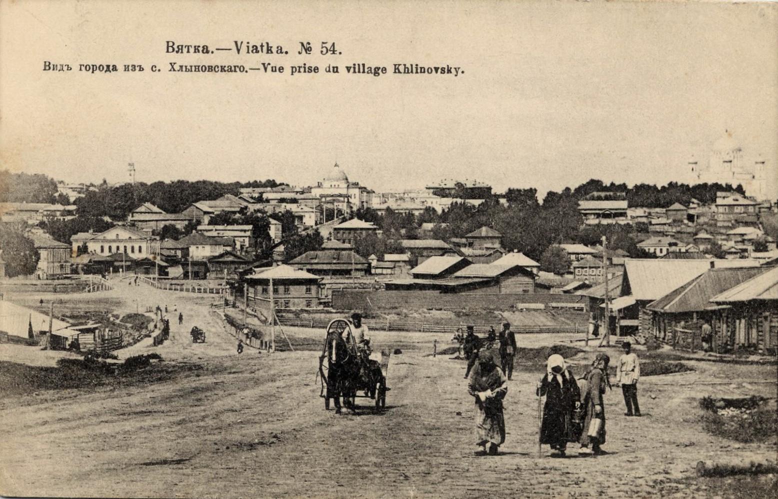 Вид города из села Хлыновского