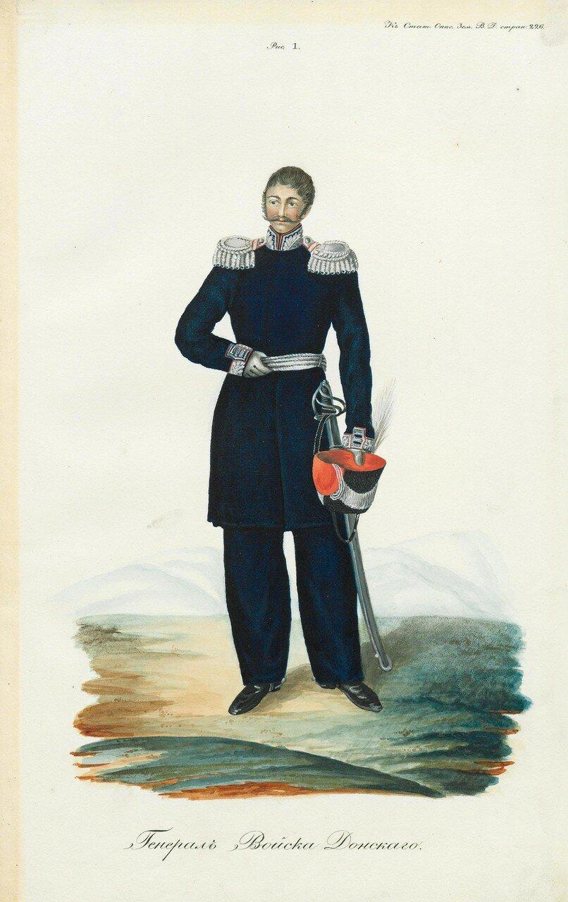 22. Генерал Войска Донского